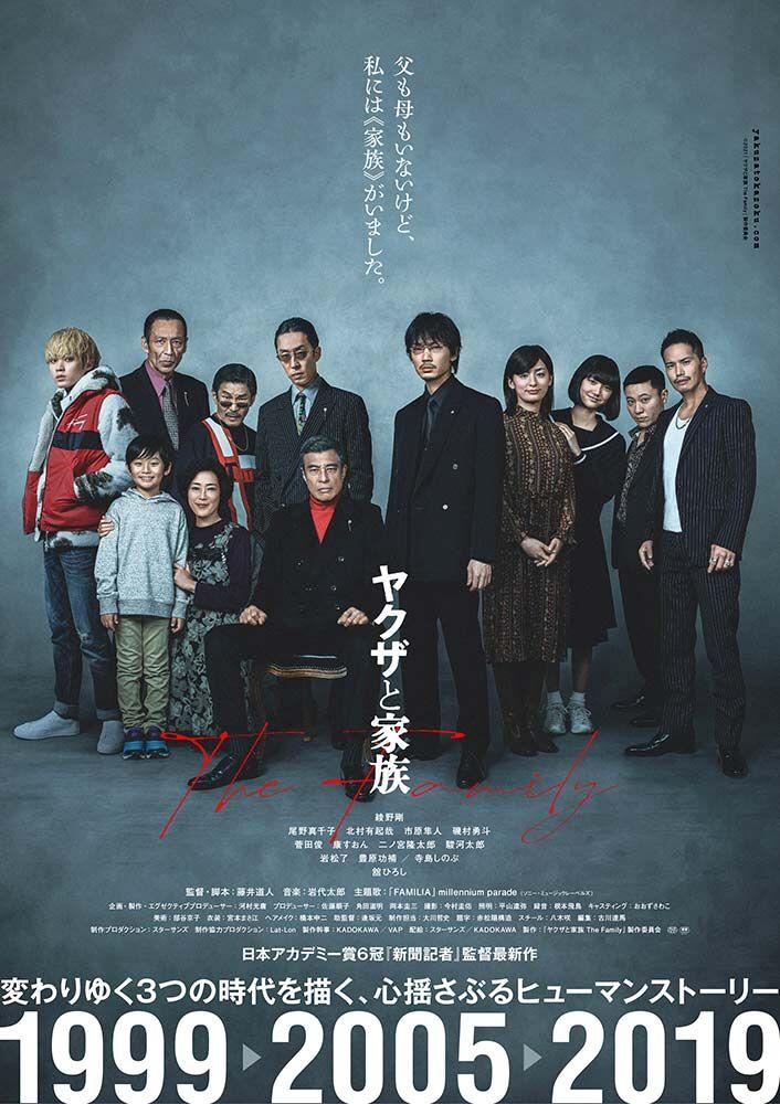 ヤクザと家族 The Family