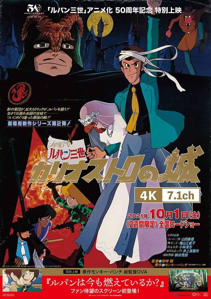<『ルパン三世』アニメ化 50周年記念 特別上映>『ルパン三世 カリオストロの城』4K+7.1ch同時上映『ルパンは今も燃えているか?』